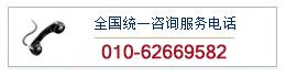 清华大学官方咨询电话:010-62669582