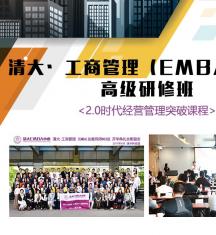 3-16 日清大工商管理EMBA38班