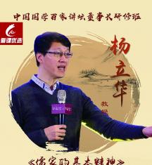 3月24国学百家讲坛董事长班