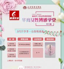 3月24日华商女性博雅学堂