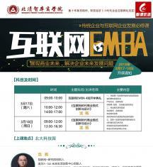 3月26互联网EMBA董事长班