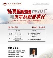 3月24日私募股权投资与资本战略董事长研修班