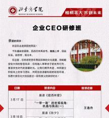 3月17-18企业ceo班课表
