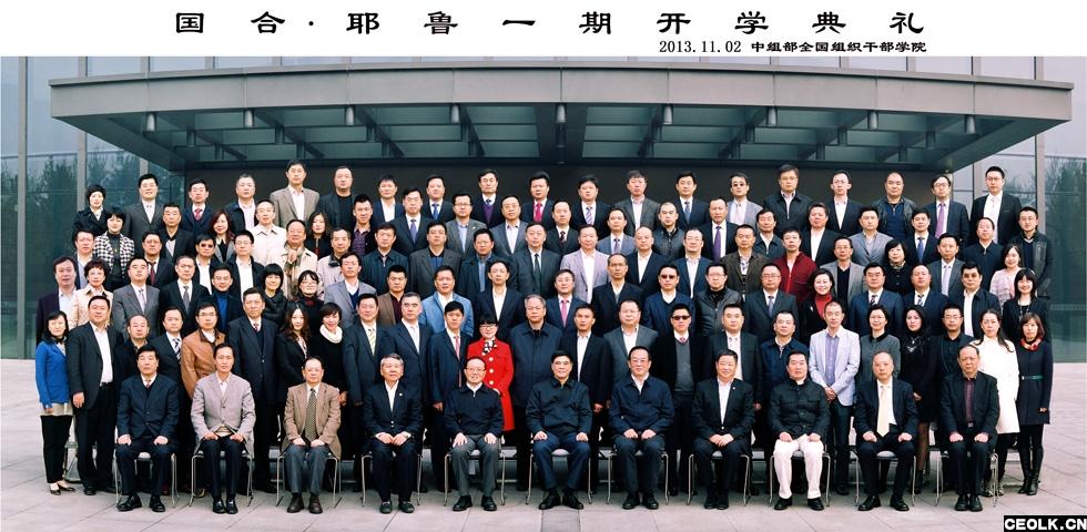 北京大学新时代企业家创新管理研修班