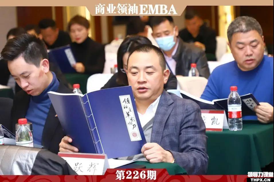 商业领袖EMBA11月《领袖魅力与企业家精神》