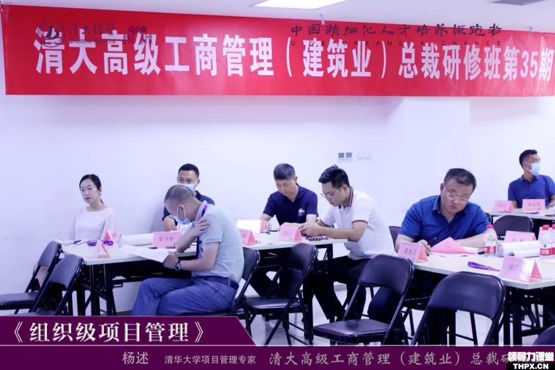清大高级工商管理(建筑业)总裁班35期课堂精彩