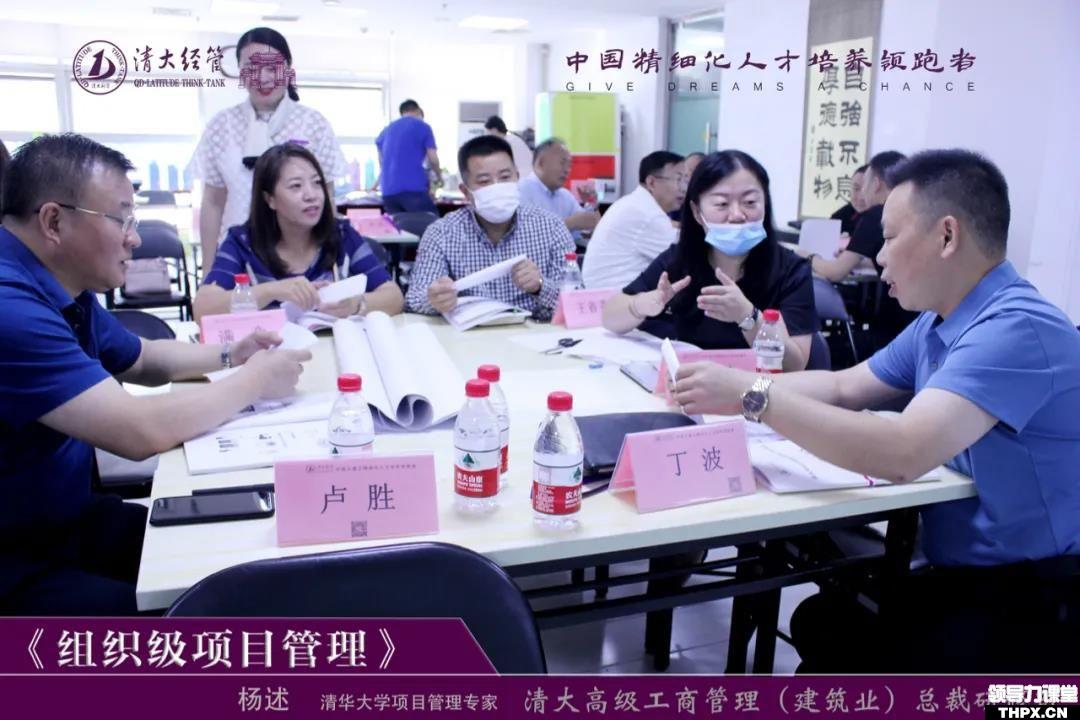 清大高级工商管理(建筑业)总裁班35期课堂小组讨论