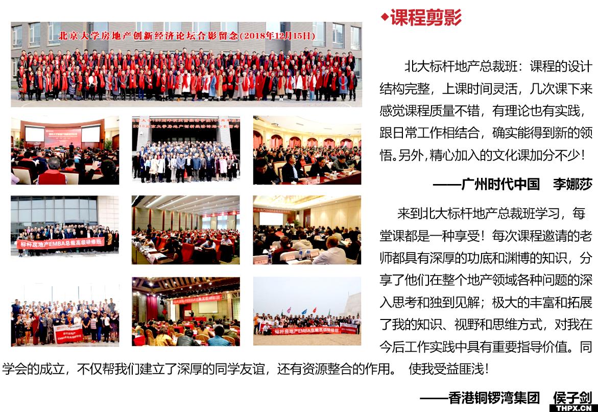 北京大学康养产业暨特色产业运营高级研修