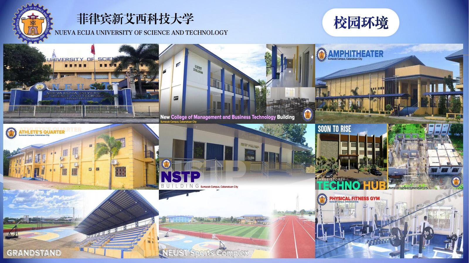 菲律宾新艾西科技大学-校园环境