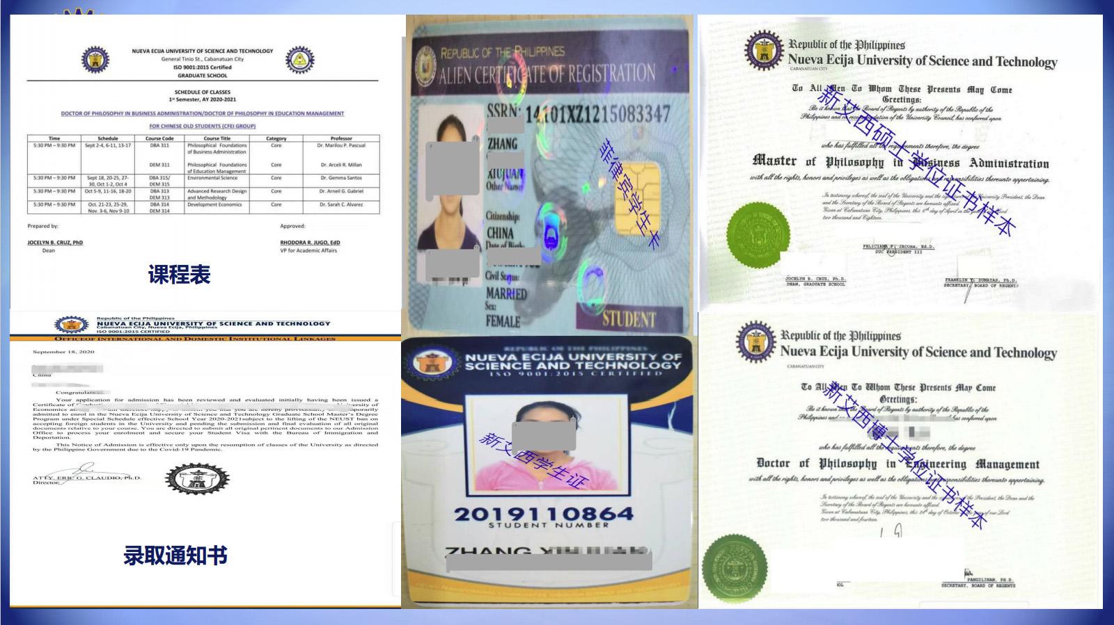 菲律宾新艾西科技大学-录取通知书