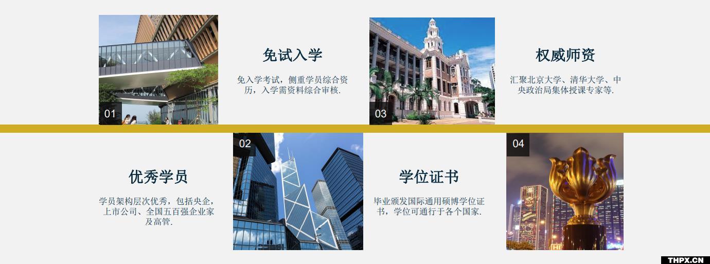 香港财经学院 工商管理硕士学位班入学方式