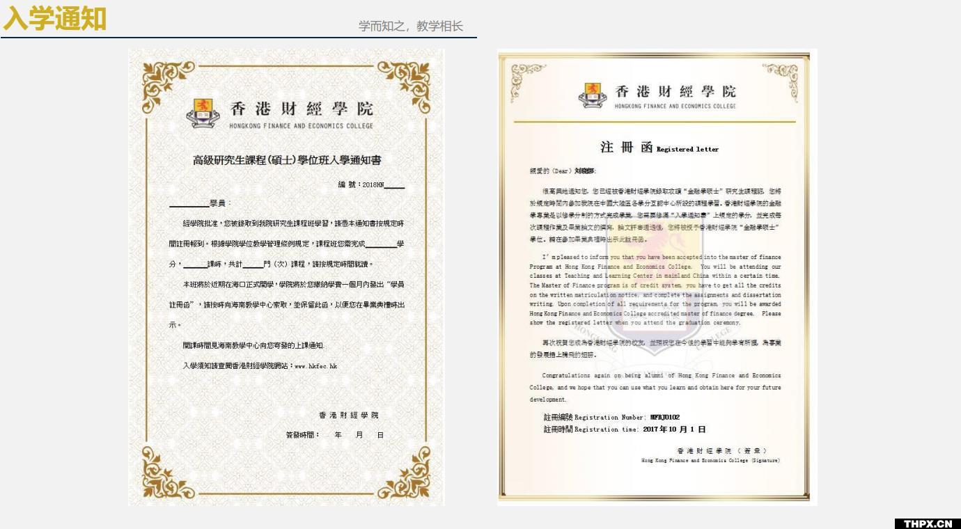 香港财经学院 工商管理硕士学位班入学通知