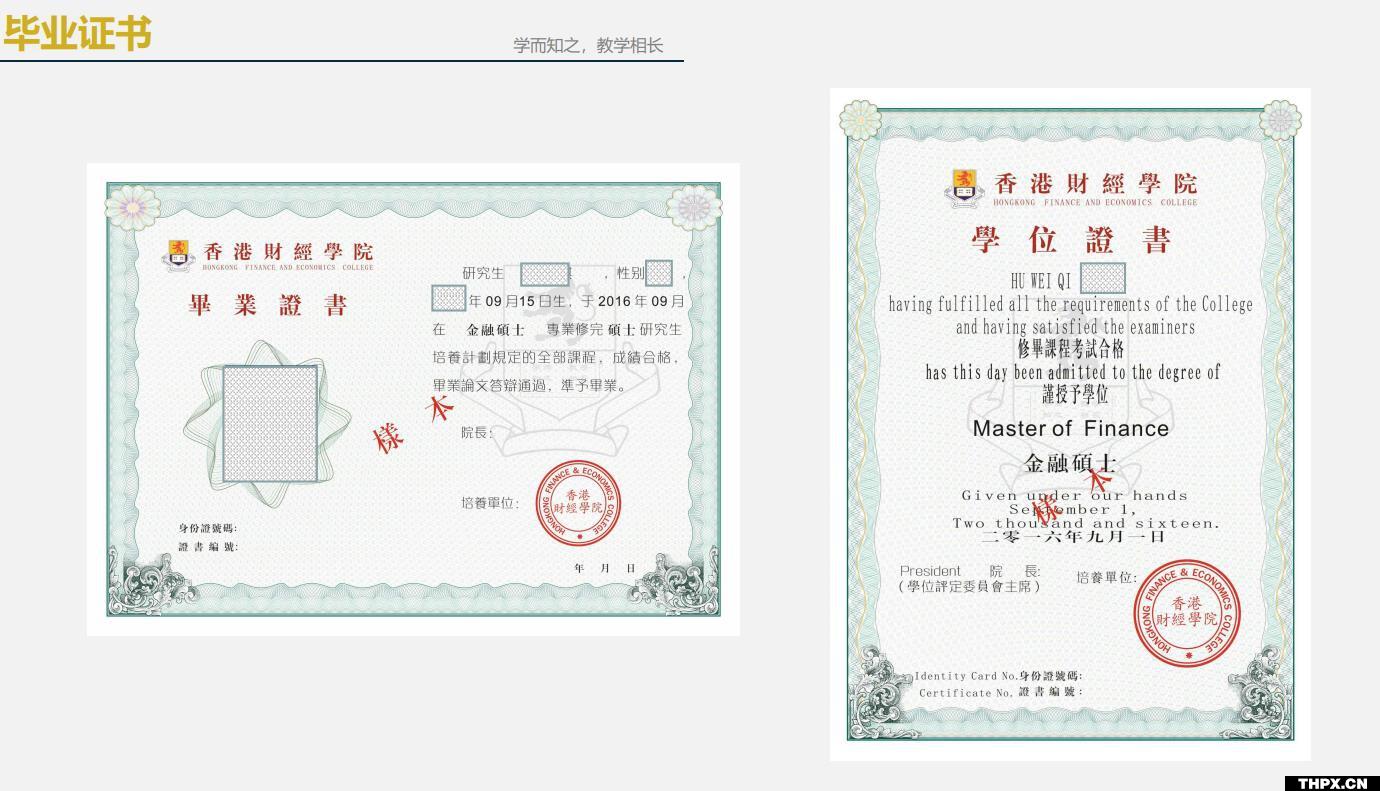 香港财经学院 工商管理硕士学位班毕业证书