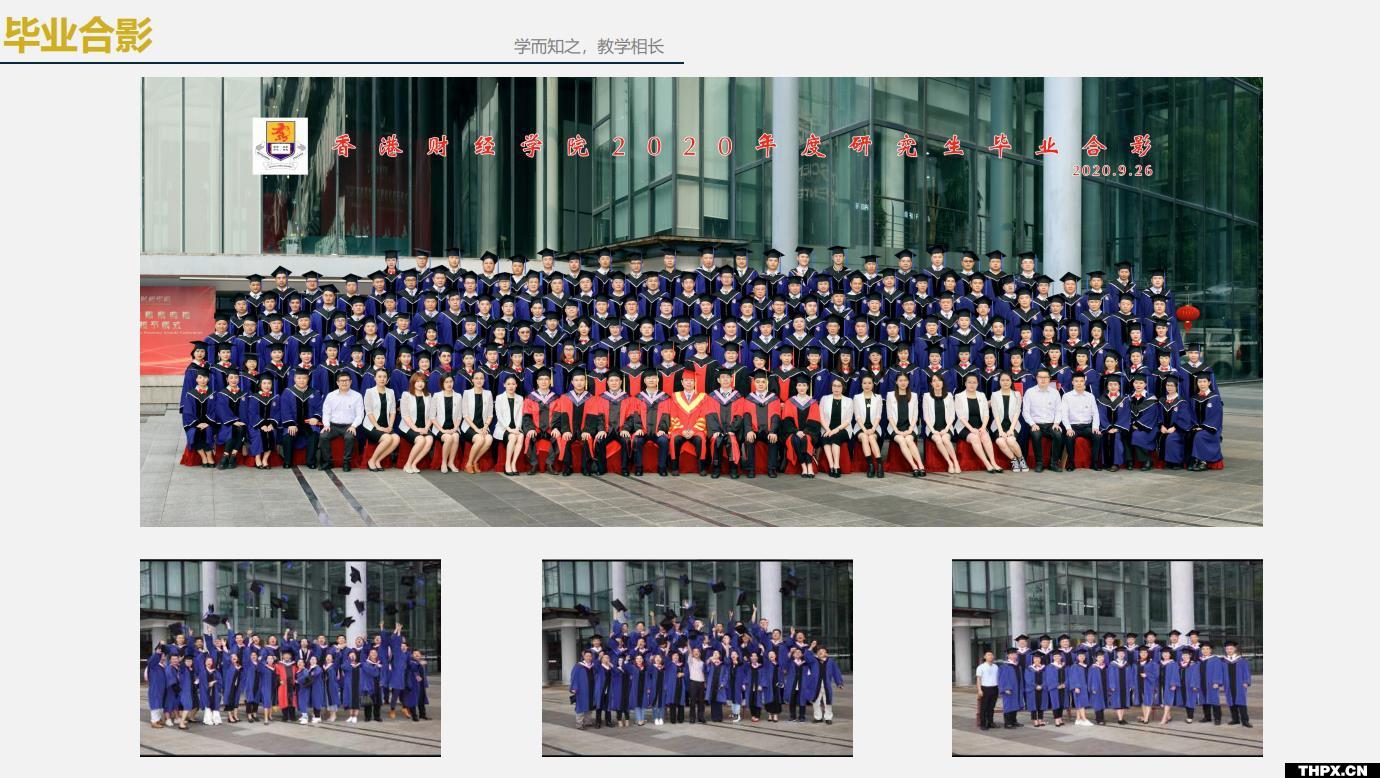 香港财经学院 工商管理硕士学位班毕业合影