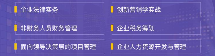 清大工商管理EMBA课程安排02