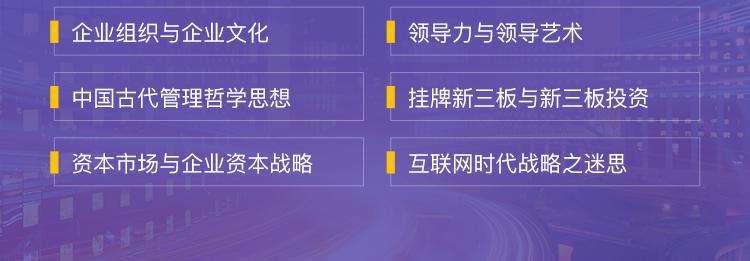 清大工商管理EMBA课程安排03