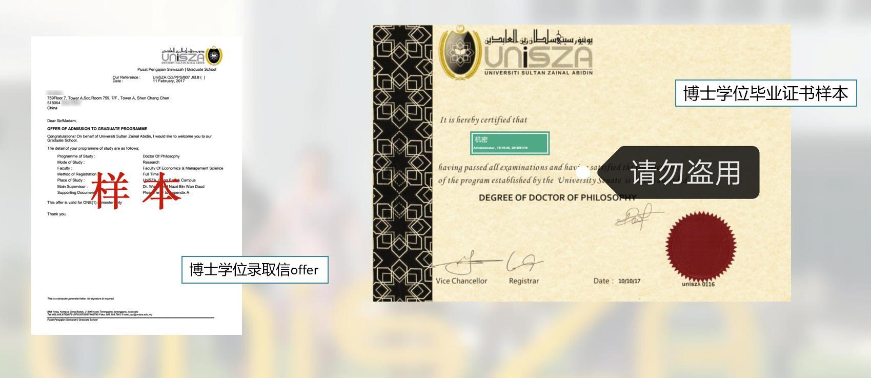 马来西亚苏丹再纳阿比汀大学 毕业证书样本