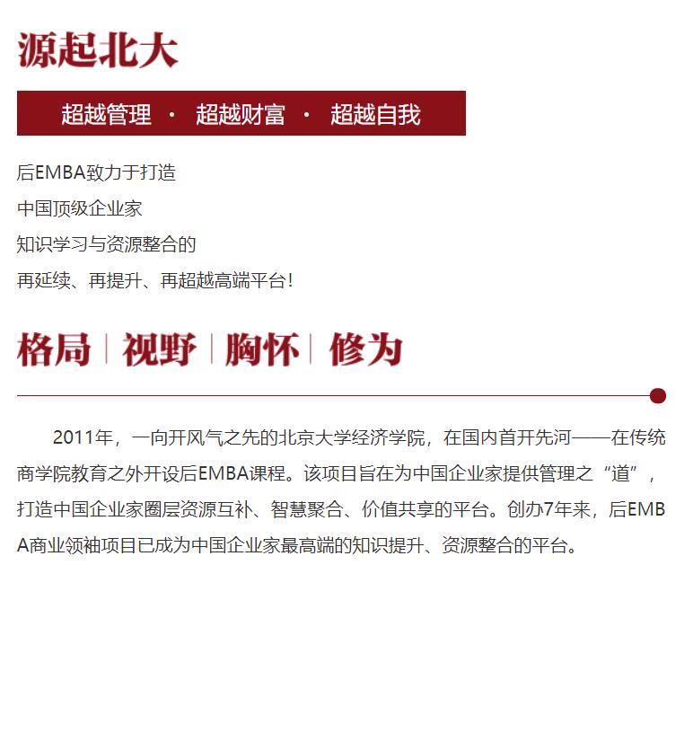 后EMBA 缘起北京大学